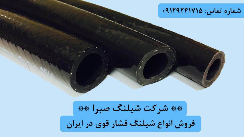 فروشگاه شیلنگ فشار قوی تهران